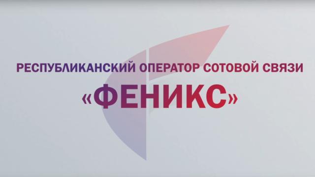 Respublikanskiy-operator-mobilnoy-svyazi-feniks-e1487767108152.png