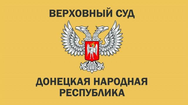 verhovnyiy-sud-dnr.jpg