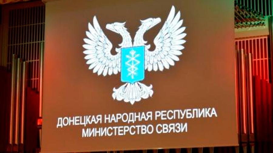 ministerstvo-svyazi-dnr.jpg