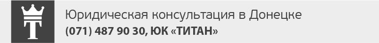 Юридическая компания Титан Донецк