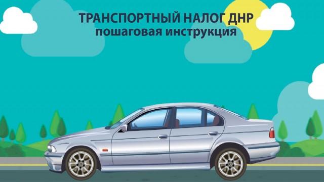 transportnyiy-nalog-dnr.jpg