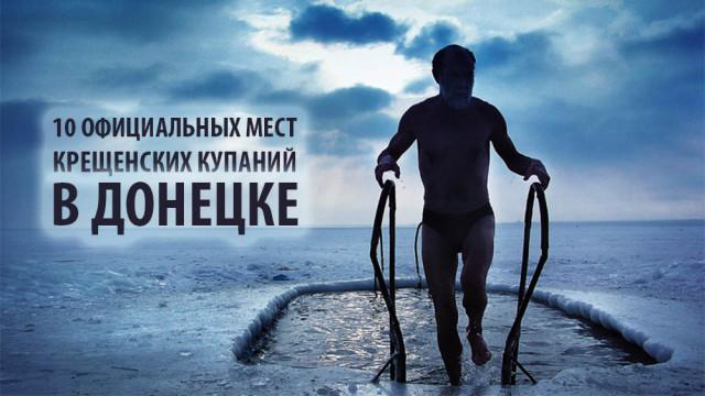 Kreshhenskie-kupaniya.jpg