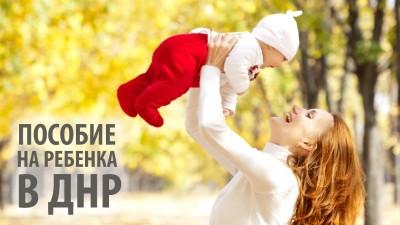 Пособие на ребёнка в ДНР. Пошаговая инструкция