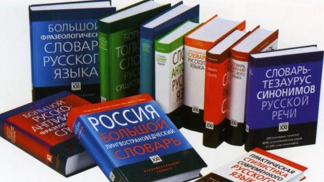 dictionary-e1486465085911.jpg