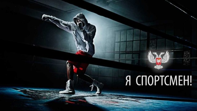 sport-dnr_5264782722596864007.jpg