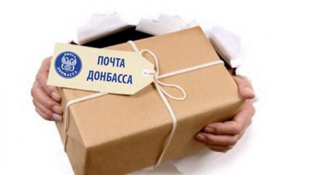 Pochta-Donbassa-e1488447475213.jpg