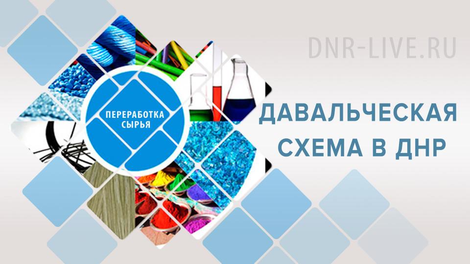 davalcheskaya-shema-dnr.jpg