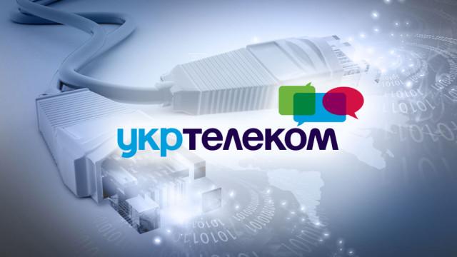 internet_ukrtelekom-1-e1488742793165.jpg