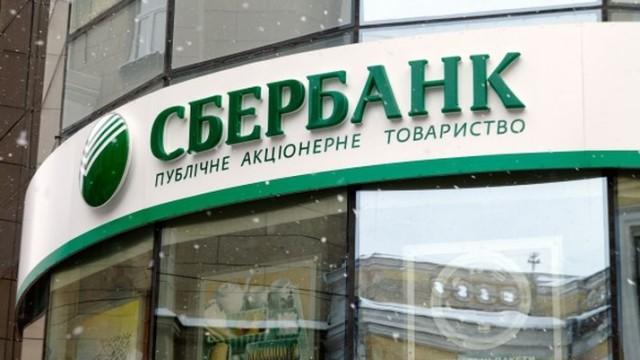 sberbank-ukraina-e1490700823800.jpg