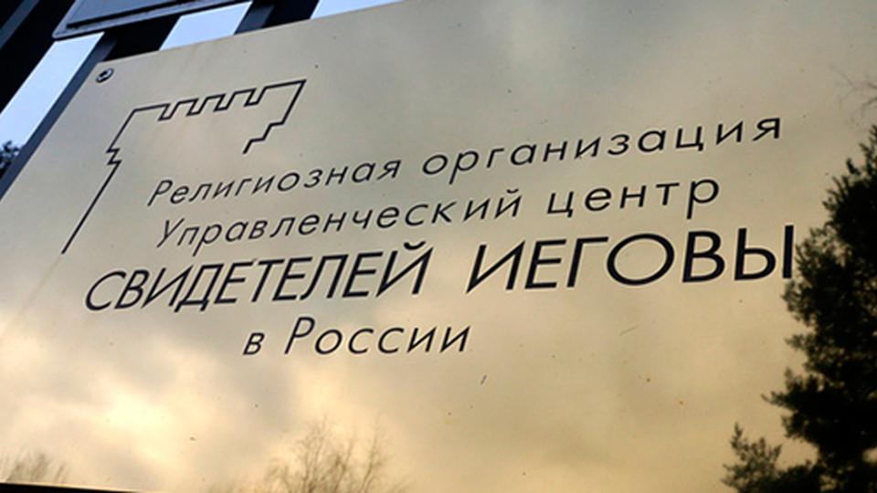 Svideteli-Iegovyi-e1492764608442.jpg