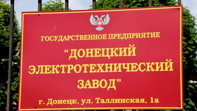 donetskiy-e`lektrotehnicheskiy-zavod.jpg