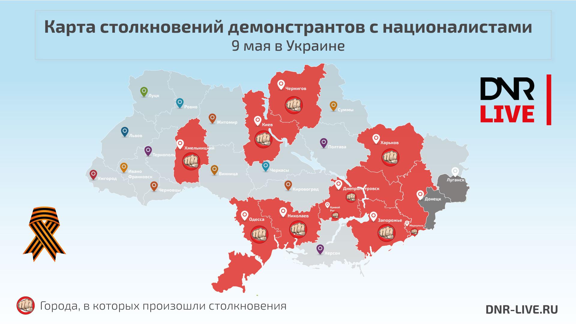 карта столкновений в украине