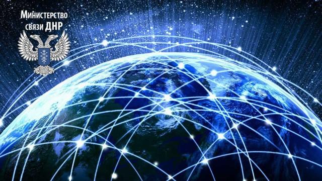 Internet-v-DNR-budet-rabotat-luchshe-----Minsvyazi.jpg