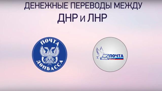 Kak-osushhestvit-denezhnyiy-perevod-v-LNR-cherez---Pochtu-Donbassa--.jpg