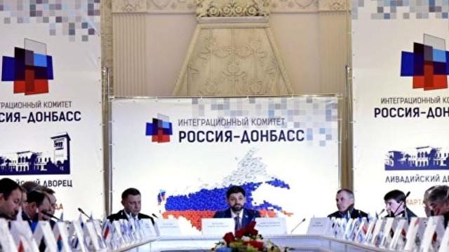V-Rostove-proydet-zasedanie-integratsionnogo-komiteta---Rossiya-----Donbass--.jpg