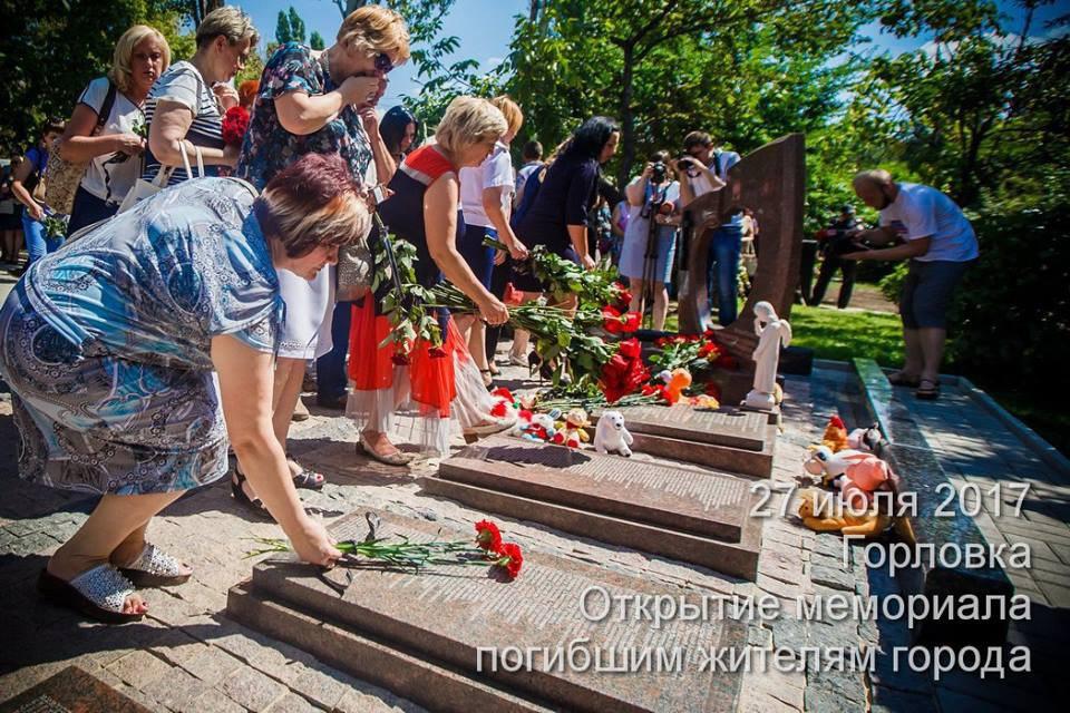 горловка 27 июля открытие мемориала