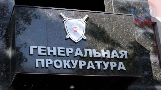 Genprokuratura-vozmestila-bolee----100-mln-v-byudzhet-DNR.jpg