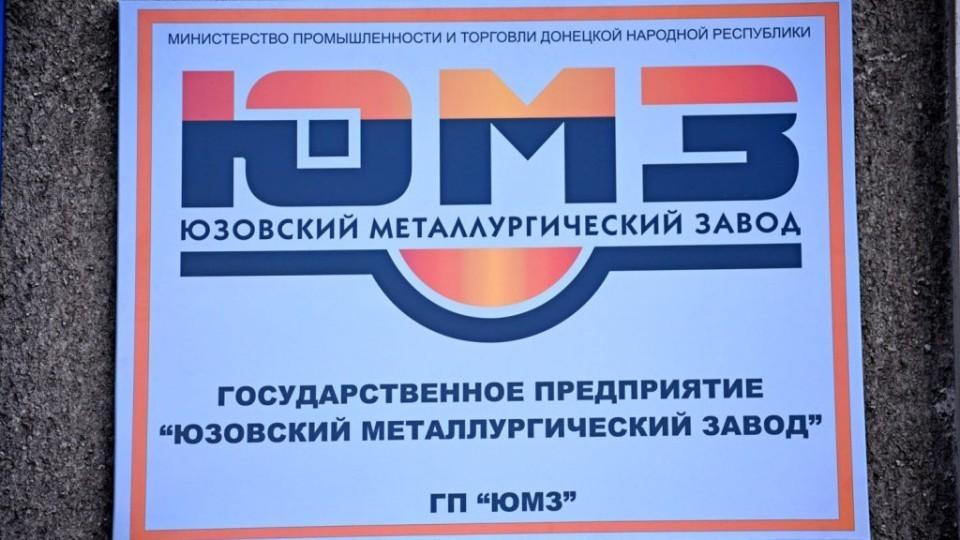 Pochemu-zapusk-YUMZ-otlozhili-do-sentyabrya.jpg