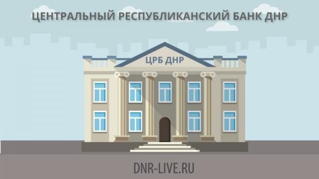 TSRB-vozrozhdaet-bankovskiy-sektor-v-DNR.jpg