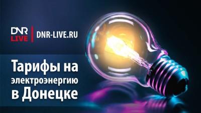 Тарифы на электроэнергию в Донецке в одной картинке