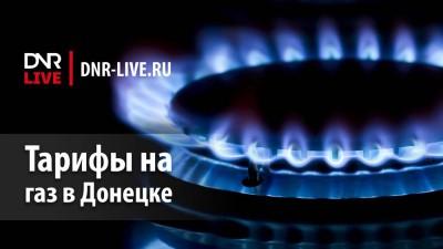 Тарифы на газ в Донецке в одной картинке