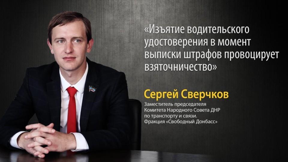 Sverchkov.jpg