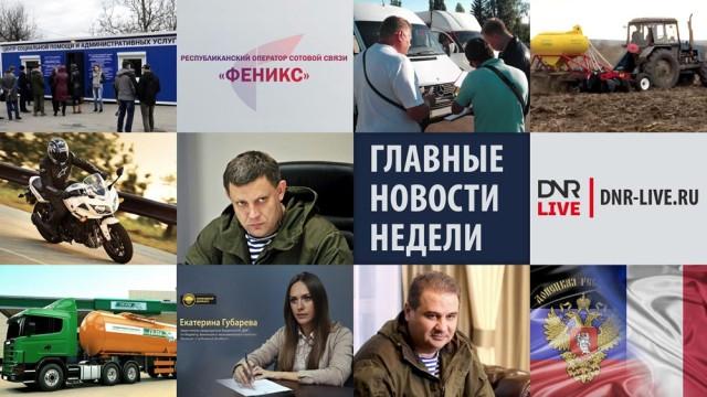 Glavnyie-novosti-nedeli-2.jpg