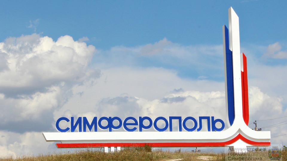 simferopol-e1507546126705.jpg