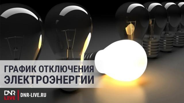 Grafik_otklyucheniya_e`lektroe`nergii.jpg
