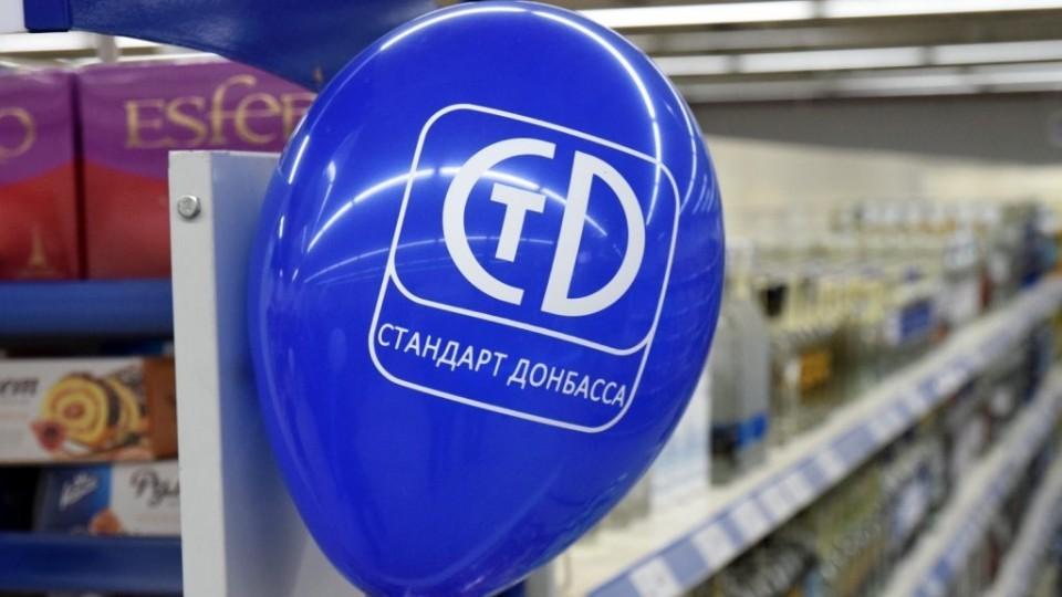 standart-donbassa-e1511172700837.jpg