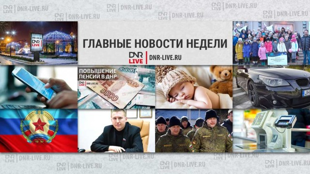 Glavnyie-novosti-za-nedelyu-18.12-----24.12.2017.jpg