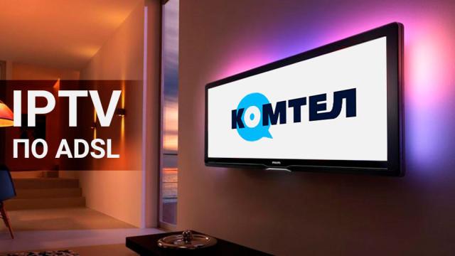 IPTV-po-ADSL-novaya-usluga-ot---KOMTEL--.jpg