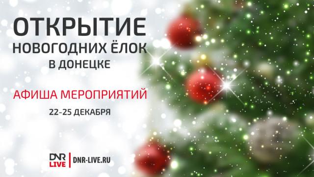 Otkryitie-novogodnih-yolok-v-Donetske.jpg