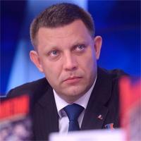 Захарченко Александр Владимирович