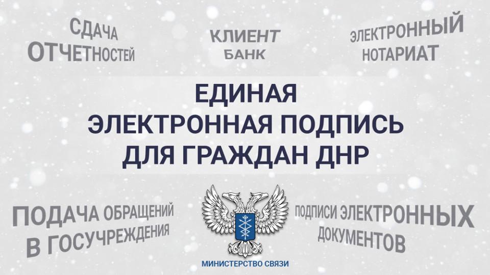 edinaya-e`lektronnaya-podpis.jpg
