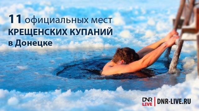 gde-budut-prohodit-kreshhenskie-kupaniya-v-donetske.jpg