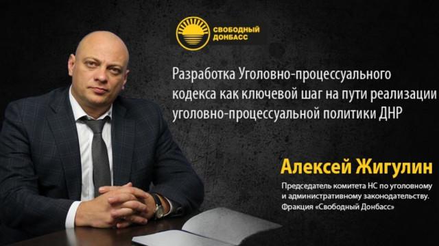 Aleksey-ZHigulin-o-razrabotke-Ugolovno-protsessualnogo-kodeksa-e1519737585635.jpg
