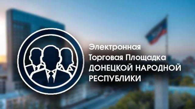 V-DNR-otkryita-e`lektronnaya-torgovaya-ploshhadka-dlya-predprinimateley-.jpg