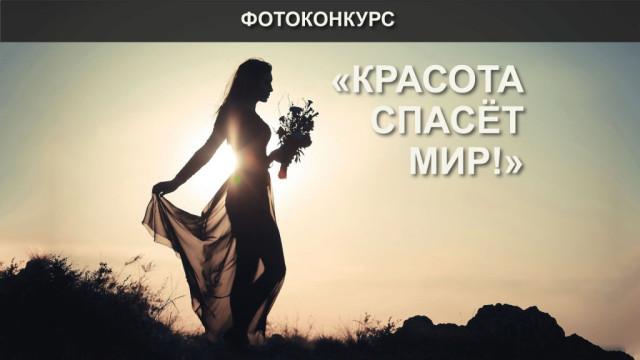 fotokonkurs.jpg