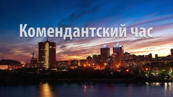А.Захарченко рассказал, когда отменят комендантский час