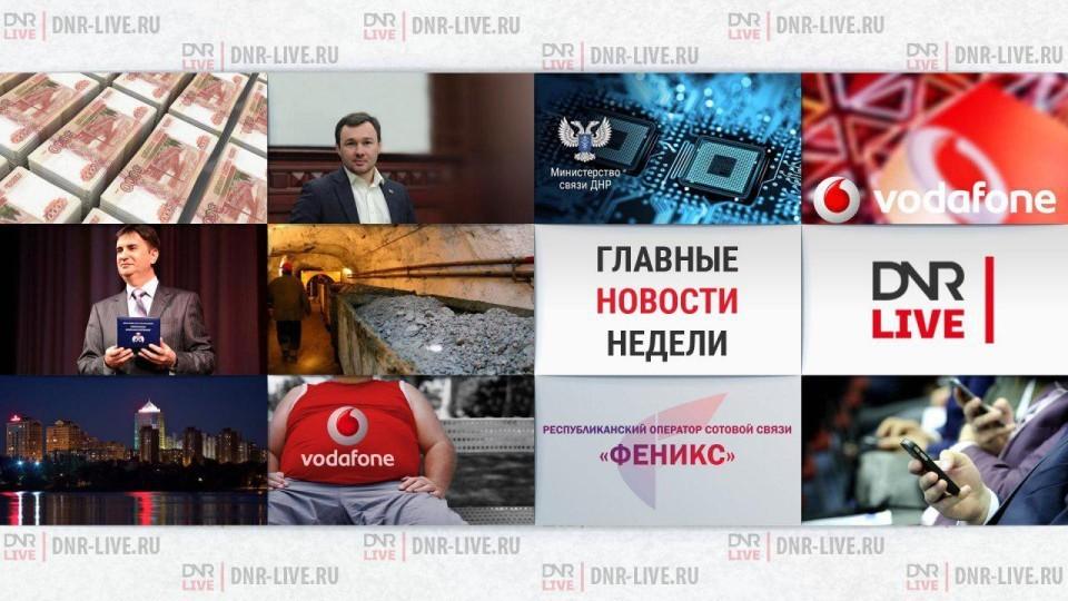 Новости за прошлую неделю рубль бат