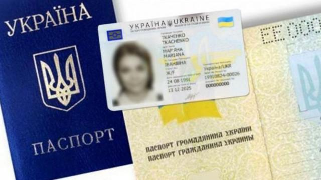 Na-Ukraine-zapretili-vyidavat-pasporta-v-forme-knizhki-e1521712520806.jpg