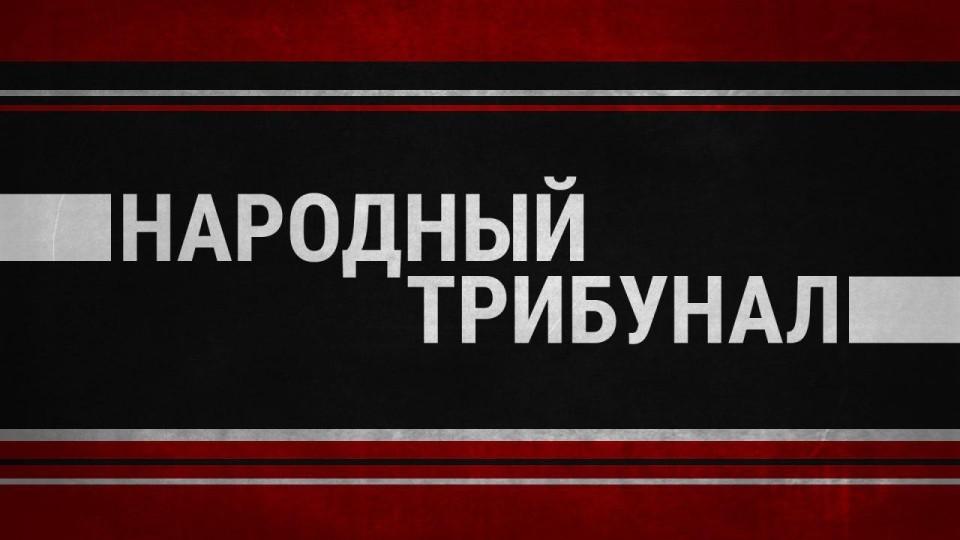 narodnyiy-tribunal-sayt.jpg