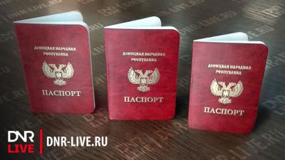 В ДНР начнут выдавать паспорта с 14 лет