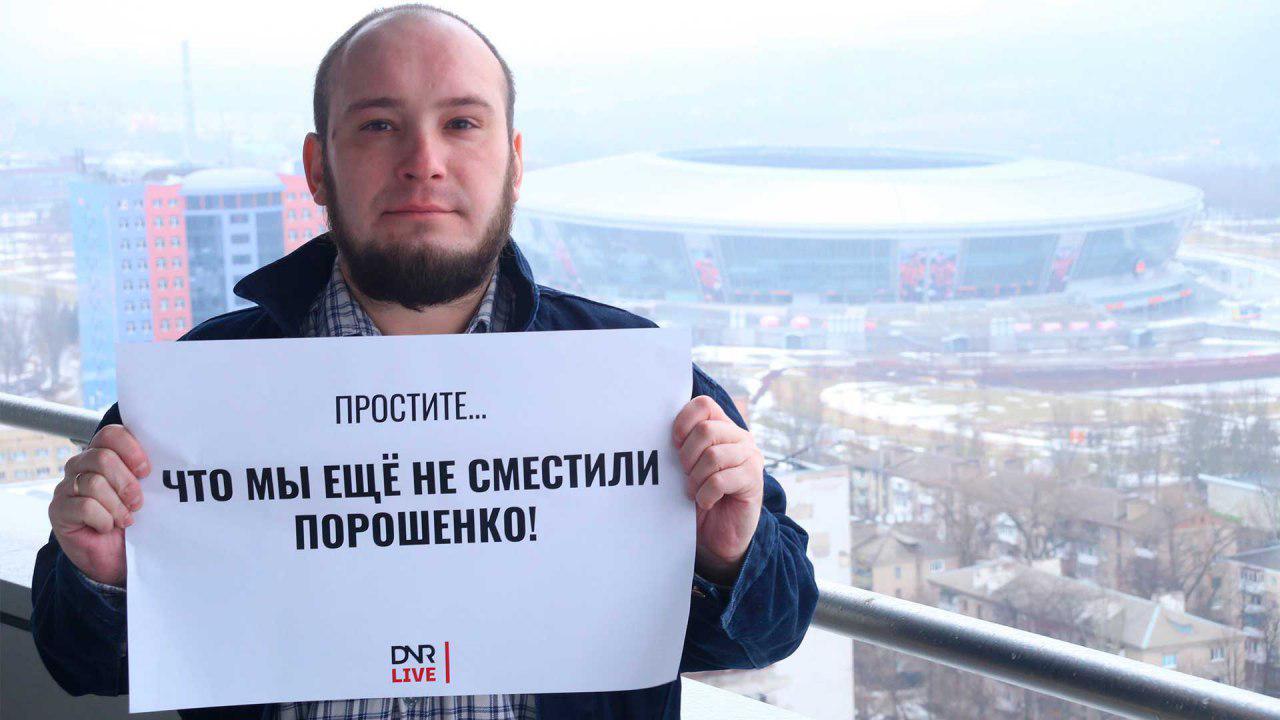 простите, что мы еще не сместили порошенко