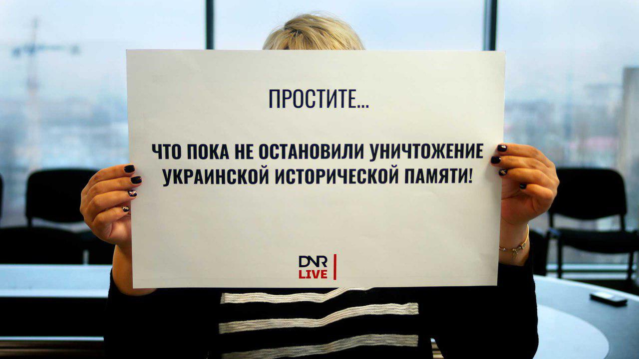 простите, что пока не остановили уничтожения украинской исторической памяти