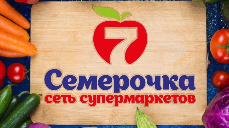 semyorochka-obognala-avosku-po-kolichestvu-supermarketov.jpg