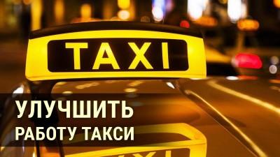 «Улучшить работу такси» — новый проект С.Сверчкова