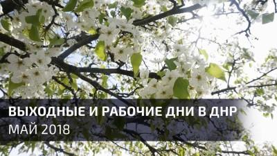 Майские праздники-2018: сколько дней будут отдыхать в ДНР