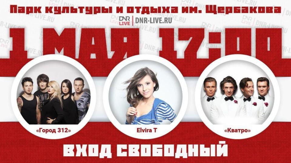 v-dnr-proydet-kontsert-gorod-312.jpg